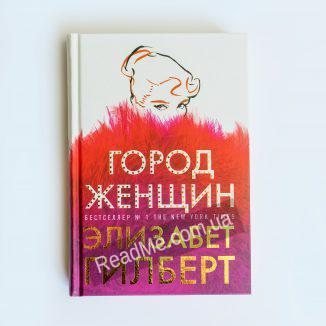 Город женщин. Интернет-магазин ReadMe.com.ua