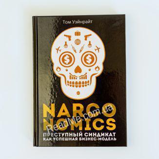 Narconomics. Злочинний синдикат як успішна бізнес-модель