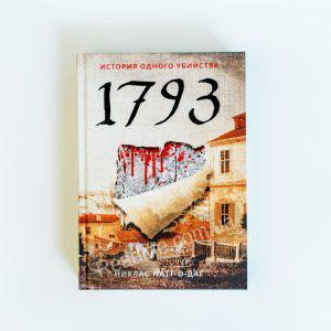 1793 купити в Україні
