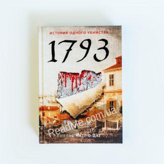 1793 купить в Украине