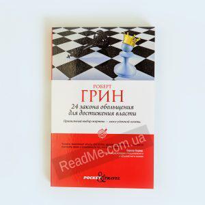24 закона обольщения для достижения власти - купить книгу в интернет-магазине ReadMe
