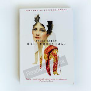 Погляд синіх очей - купити книгу в інтернет-магазині ReadMe