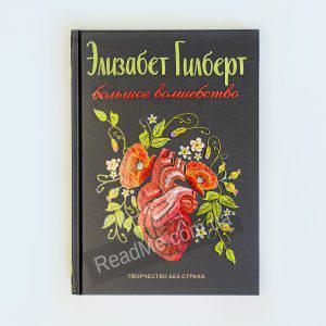 Велике диво - купити книгу в інтернет-магазині ReadMe