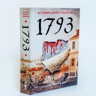 1793 Натт-о-Даг купить в Украине
