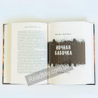 Книги Натт-о-Даг купить в Украине
