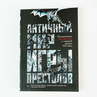 Античний світ Ігри Престолів - купити книгу в інтернет-магазині ReadMe