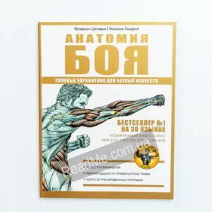 Книга Анатомия Боя
