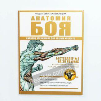 Книга Анатомія Боя - купити книгу в інтернет-магазині ReadMe