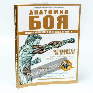 Книга Анатомія Боя