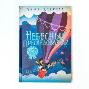 Книга Небесные преследователи - купить в Украине круглосуточно