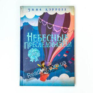 Небесные преследователи - купить в Украине круглосуточно