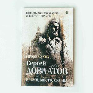 Сергій Довлатов