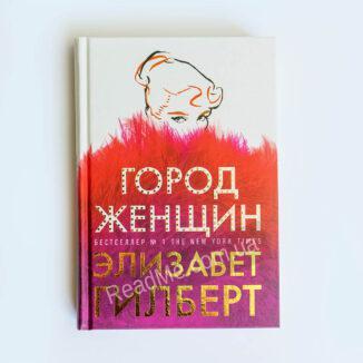 Місто жінок купити в Україні