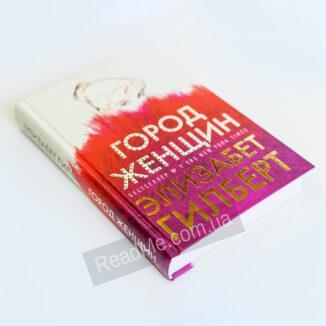 Купити в інтернет-магазині ReadMe - Місто жінок