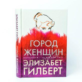 Місто жінок - приголомшливий роман про любов