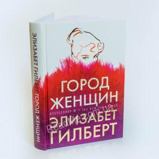 Купити Місто жінок в Україні