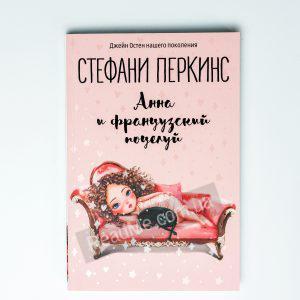 Анна и французский поцелуй - купить книгу в интернет-магазине ReadMe