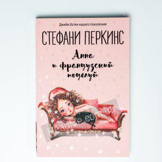 Анна і французький поцілунок - купити книгу в інтернет-магазині ReadMe