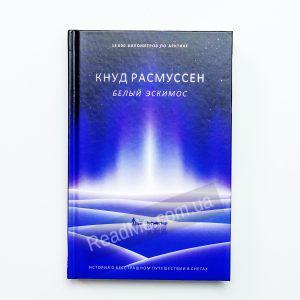 Білий ескімос - купити в Україні