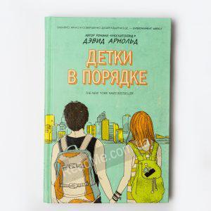 Детки в порядке - книга Дэвида Арнольда - купить в Украине