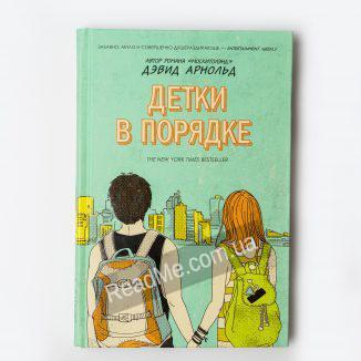 Дітки в порядку - книга Девіда Арнольда - купити в Україні