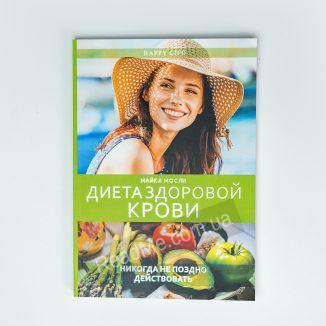 Дієта здорової крові - купити книгу в інтернет-магазині ReadMe