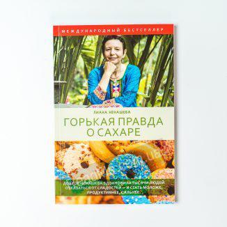 Гірка правда про цукор - купити книгу в інтернет-магазині ReadMe