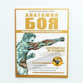 Анатомия Боя