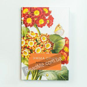 Яскраво-червоний Первоцвіт невловимий - купити книгу в інтернет-магазині ReadMe