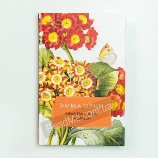 Алый Первоцвет неуловим - купить книгу в интернет-магазине ReadMe