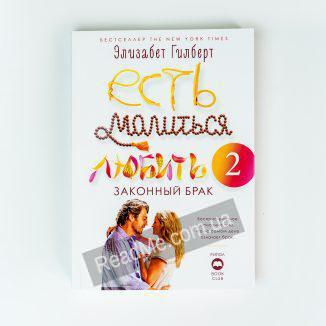 Їсти молитися кохати 2 - купити книгу в інтернет-магазині ReadMe