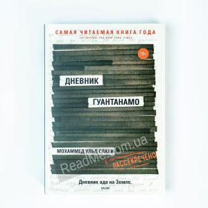 Дневник Гуантанамо - купить книгу в интернет-магазине ReadMe