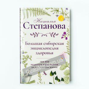 Большая сибирская энциклопедия здоровья
