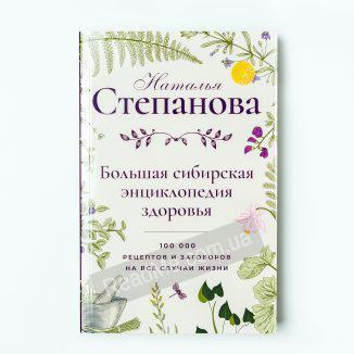 Велика сибірська енциклопедія здоров'я - купити книгу в інтернет-магазині ReadMe