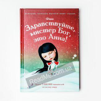 Книга Привіт містер Бог це Анна! - купити книгу в інтернет-магазині ReadMe
