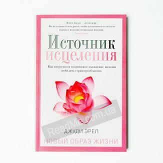 Книга Джерело зцілення - купити книгу в інтернет-магазині ReadMe