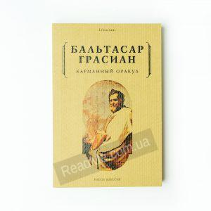 Кишеньковий оракул - купити книгу в інтернет-магазині ReadMe