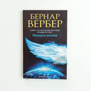 Імперія янголів