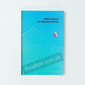 Істинне життя - купити книгу в інтернет-магазині ReadMe