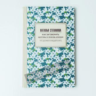Книга Як заговорити здоров'я і любов близьких - купити книгу в інтернет-магазині ReadMe