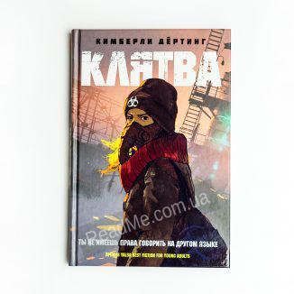 Клятва - купить книгу в интернет-магазине ReadMe