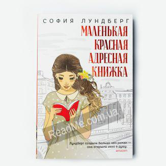 Маленькая красная адресная книжка