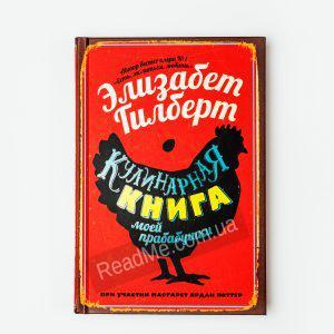 Кулінарна книга моєї прабабусі - купити книгу в інтернет-магазині ReadMe