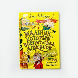 Книга Хлопчик який виховував драконів - купити книгу в інтернет-магазині ReadMe