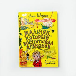 Хлопчик, який виховував драконів - купити книгу в інтернет-магазині ReadMe