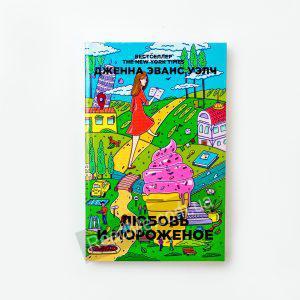 Книга Любов і морозиво - купити книгу в інтернет-магазині ReadMe