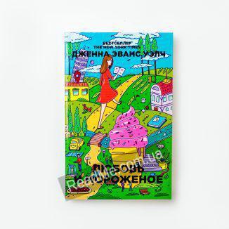 Книга Любовь и мороженое - купить книгу в интернет-магазине ReadMe