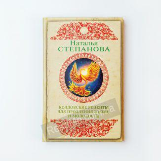 Колдовские рецепты для продления жизни и молодости - купить книгу в интернет-магазине ReadMe