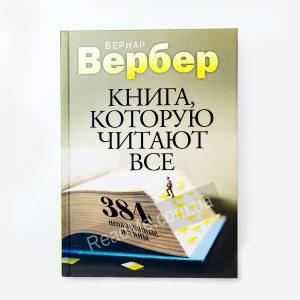 Книга, яку читають все. 384 несподівані істини - купити в інтернет-магазині ReadMe