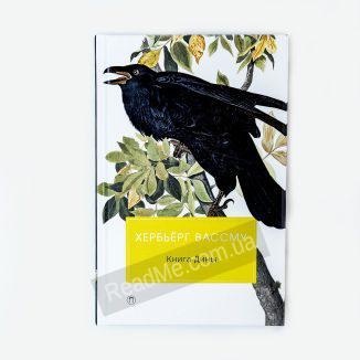 Книга Діни. Хербьерг Вассма - купити книгу в інтернет-магазині ReadMe